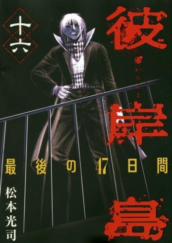 彼岸島 最後の47日間 (1-16巻 全巻) 漫画
