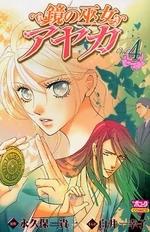 鏡の巫女 アヤカ (1-5巻 全巻) 漫画
