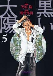 黒い太陽 (1-5巻 全巻) 漫画