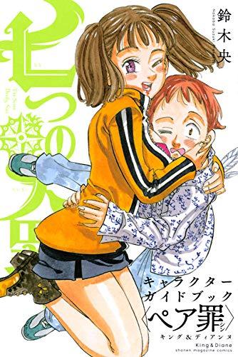 七つの大罪 キャラクターガイドブック ペア罪 キング&ディアンヌ (1巻 全巻)