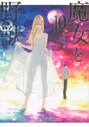 魔女と野獣 (1-8巻 最新刊)