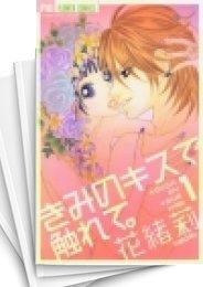 【中古】きみのキスで触れて。 (1-2巻) 漫画