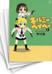 【中古】キルミーベイベー (1-8巻) 漫画