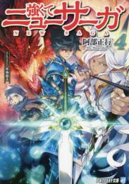 【ライトノベル】強くてニューサーガ(全4冊)