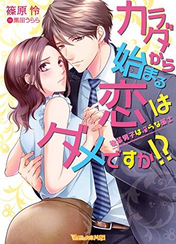 【ライトノベル】カラダから始まる恋はダメですか!? 〜後輩男子は淫らな策士〜 漫画