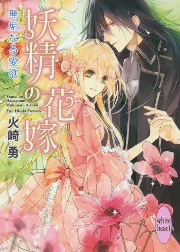 【ライトノベル】妖精の花嫁 無垢なる愛欲 漫画