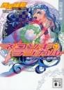 【ライトノベル】戯言シリーズ [文庫版] (全9冊)