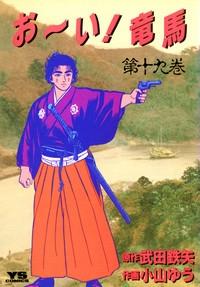 お〜い!竜馬 (1-23巻 全巻) 漫画