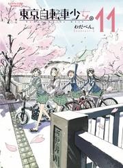 東京自転車少女。 漫画