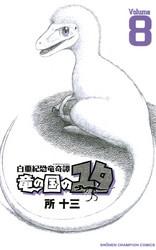 白亜紀恐竜奇譚 竜の国のユタ 8 冊セット全巻 漫画