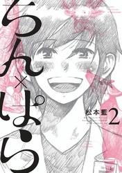 ちん×ぱら 2 冊セット全巻 漫画
