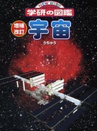 【図鑑】宇宙 増補改訂