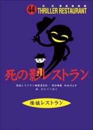 【児童書】死の影レストラン