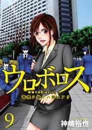 ウロボロス―警察ヲ裁クハ我ニアリ― 9巻 漫画