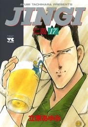 JINGI(仁義) 17 漫画