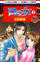 Dの女~銀座のデパートでヒミツの恋~ 7巻 漫画