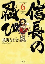 信長の忍び 6巻 漫画