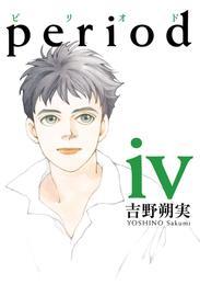 period(4) 漫画