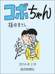 コボちゃん 2016年2月 漫画