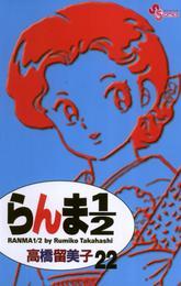 らんま1/2〔新装版〕(22) 漫画