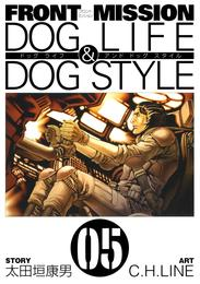 FRONT MISSION DOG LIFE & DOG STYLE5巻 漫画