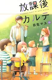 放課後カルテ(11) 漫画