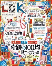 LDK (エル・ディー・ケー) 2017年5月号 漫画