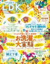 LDK (エル・ディー・ケー) 2018年5月号 漫画