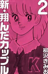 新 翔んだカップル(2) 漫画