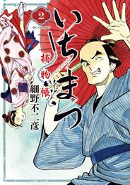いちまつ捕物帳(2) 漫画