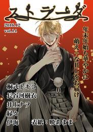 ストラーダ vol.14 漫画