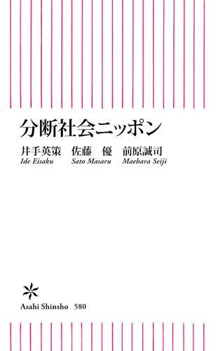 分断社会ニッポン 漫画