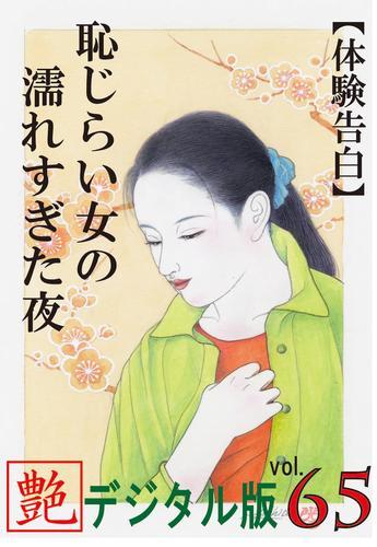 【体験告白】恥じらい女の濡れすぎた夜 ~『艶』デジタル版 vol.65~ 漫画
