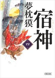 宿神(4) 漫画