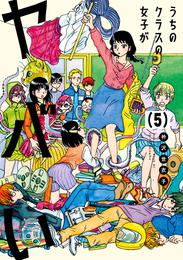 うちのクラスの女子がヤバい 分冊版(5) 「ミクニさんとおにぎり」 漫画