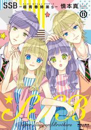 SSB―超青春姉弟s―(11)【電子書籍版】