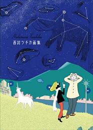 西村ツチカ画集 (1巻 最新刊)