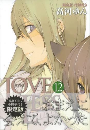 LOVELESS 漫画
