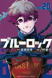ブルーロック (1-15巻 最新刊)