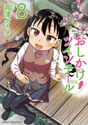 おしかけツインテール (1-4巻 最新刊) 漫画