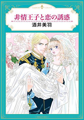 非情王子と恋の誘惑 (1巻 全巻)