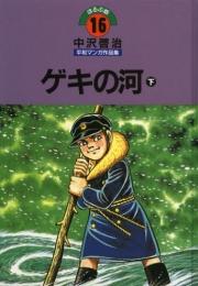 中沢啓治平和マンガ作品集 ほるぷ版 ゲキの河 (1-2巻 全巻)