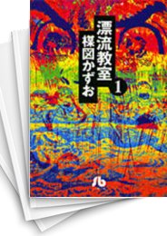 【中古】漂流教室 [文庫版] (1-6巻) 漫画