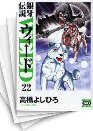 【中古】銀牙伝説ウィード [文庫版] (1-22巻) 漫画