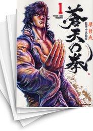 【中古】蒼天の拳 (1-14巻) 漫画