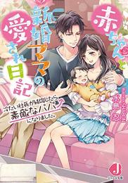 【ライトノベル】赤ちゃんと新婚ママの愛され日記〜冷たい社長が結婚したら素敵なパパになりました。〜 (全1冊)