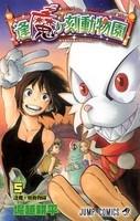 逢魔ヶ刻動物園(1-5巻 全巻) 漫画