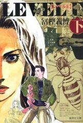 レベルE [文庫版] (1-2巻 全巻) 漫画