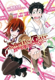 STEINS;GATE 比翼恋理のスイーツはにー (1巻 全巻)
