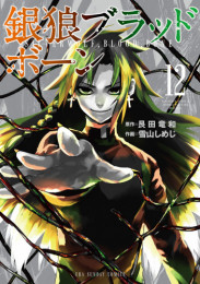 銀狼ブラッドボーン 6 冊セット最新刊まで 漫画